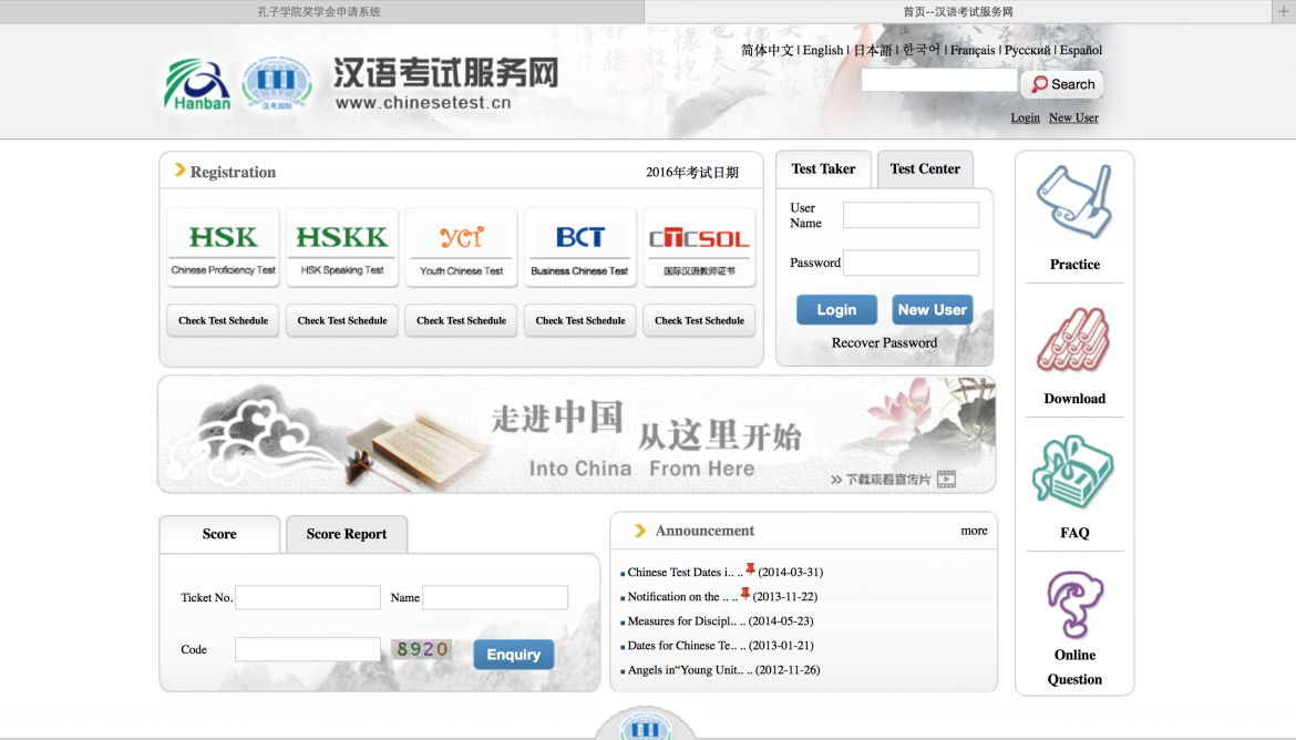 this is where you check your HSK/HSKK results